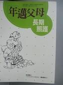 【書寶二手書T1/保健_JKN】年邁父母長期照護_林正儀