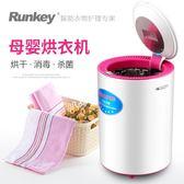 烘干機家用速干衣紫外線殺菌內衣消毒機寶寶衣物迷你干衣機