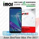 【愛瘋潮】華碩 ASUS ZenFone Max Pro(M1 iMOS 3SAS 防潑水 防指紋 疏油疏水 螢幕保護貼