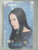 【書寶二手書T1/言情小說_ANN】壞心大野狼_黑潔明