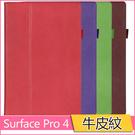 微軟 Surface pro 4 保護套...