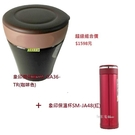 【ZOJIRUSHI象印】 0.36L燜燒罐SW-GA36-TR(咖啡色)+0.48L保溫瓶SM-JA48(紅)《刷卡分期+免運費》