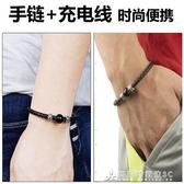 傳輸線創意手機充電線數據線佛珠手鍊可穿戴手環手腕佩戴女生學生情侶 交換禮物