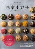 MISOMARU味噌小丸子:日本首席「味噌女孩」教你95款小巧可愛、方便省時、創意多變,..