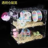 倉鼠籠子透明壓克力水晶超大別墅豪華小城堡單雙層基礎籠迷你套裝