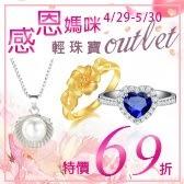 感恩媽咪 輕珠寶outlet特價69折