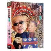 相聲國寶7~吳兆南/魏龍豪說相聲-繞口令(卷五)DVD+CD