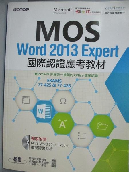 【書寶二手書T7/電腦_EIK】MOS Word 2013 Expert國際認證應考教材_台灣資訊整合協會