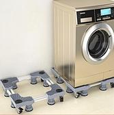 洗衣機底座 洗衣機底座移動萬向輪置物支架通用滾筒冰箱海爾專用架子腳架托架【幸福小屋】