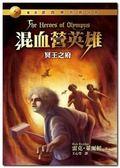 混血營英雄(4):冥王之府