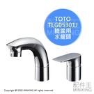 日本代購 空運 TOTO TLG05301J 洗臉台 水龍頭 臉盆用 龍頭 混合水栓 浴室 廁所 設備