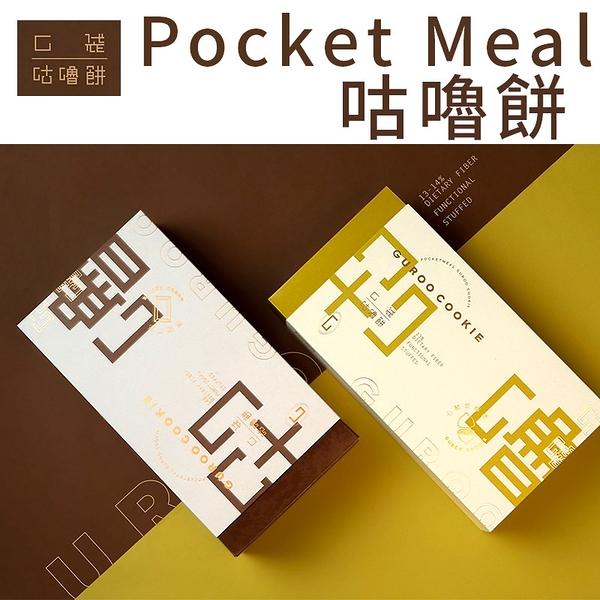 Pocket meal 咕嚕餅 (叛逆巧克力/心酸塩檸檬)15入/盒 -任選【i -優】