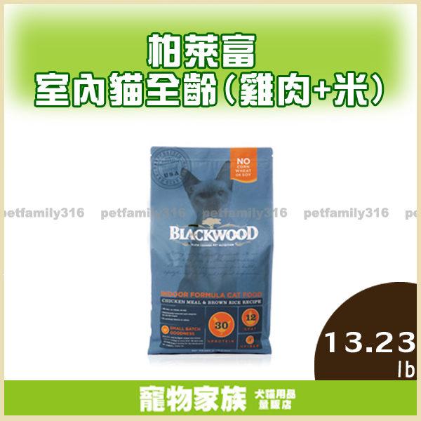 寵物家族-BLACKWOOD 柏萊富 室內貓全齡優活配方(雞肉+米)13.23LB