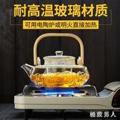 玻璃茶壺耐高溫燒水壺過濾泡茶壺茶具套裝家用電陶爐煮茶器 LN2493 【極致男人】