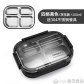 保溫飯盒成人防燙兒童不銹鋼便當小學生帶蓋韓國食堂簡約女午餐盤 橙子精品