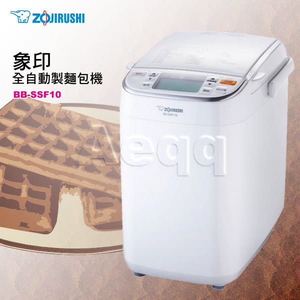 限時促銷(^OO^) - ZOJIRUSHI 象印 全自動製麵包機【BB-SSF10】