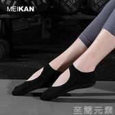 2雙裝MEIKAN專業防滑瑜伽襪健身室內地板蹦床襪成人純棉舞蹈襪子 至簡元素