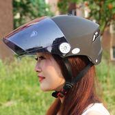 萬聖節大促銷 助力車機車男女士頭戴防護帽春夏秋季半盔雙鏡四季情侶