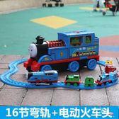 拖馬斯小火車套裝軌道電動合金組合慣性音樂滑梯男孩玩具汽車模型XW 萊爾富免運