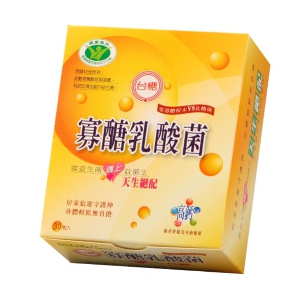 ◆最新期限2022年6月◆【台糖 寡醣 乳酸菌 30入*1盒】 。健美安心go。 益生菌 嗯嗯粉 健康認證