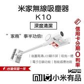 小米米家 二合一手持無線吸塵器K10 吸拖一體 新品首發