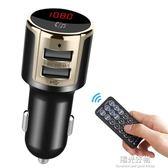 藍芽接收器遠航威車載MP3播放器免提電話汽車通用音樂U盤fm發射器 陽光好物
