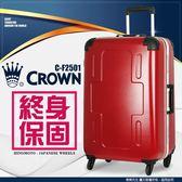 Crown皇冠輕量深鋁框行李箱TSA海關鑰匙鎖C-F2501旅行箱27吋日本製靜音大小輪霧面防刮十字箱