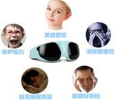 眼部按摩器 眼部按摩器緩解疲勞治保護眼睛儀眼保儀 米蘭街頭