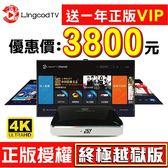 特價中 送一年VIP  越獄版/ROOT Lingcod TV 大魚盒子 台灣保固一年 電視盒 機上盒 4K 成人頻道 第四台