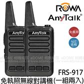 ROWA 樂華 AnyTalk FRS-917 免執照無線對講機 黑色 一組兩入 附耳麥 (24期0利率 免運 樂華公司貨) USB充電