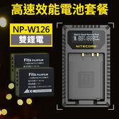 【電池套餐】W126 副廠鋰電池+雙槽充電器 2鋰雙充 Nitecore FX1 具備LCD顯示 NP-W126
