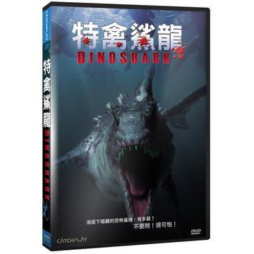 特禽鯊龍 DVD (音樂影片購)