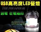 【JIS】A026 送鍋墊 可手提 露營燈 提燈 充電 吊燈 內掛帳 炊事帳 客廳帳 帳篷燈 非營繩燈