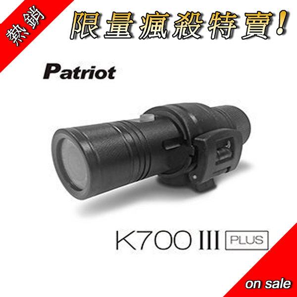 【夜視進階版】 愛國者 K700 III PLUS 三代 170度 防水型1080P 運動 機車行車記錄器 優 S1