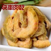 【快車肉乾】H15台灣芭樂乾