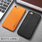 蘋果6手機殼6splus保護套iphone6潮男6s防摔6p軟殼布女款個性創意『新佰數位屋』