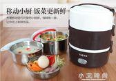 電熱飯盒三層可插電加熱自動保溫便攜式迷你蒸充電熱飯器1人2 小艾時尚