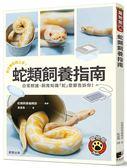 蛇類飼養指南:初次養蛇就上手,日常照護、飼育知識「蛇」麼都告訴你!