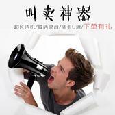 手持喊話器 大功率可錄音手持擴音喊話器地攤宣傳叫賣小喇叭充電大聲公揚聲器 第六空間