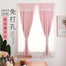 落地窗簾 魔術貼窗簾免打孔簡易安裝成品公主風臥室粘貼式小窗簾布短簾 萬寶屋