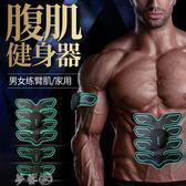 健身貼 抖音同款臂貼手指肌肉會動八腹鍛煉儀健腹儀腹肌訓練儀健身貼 夢藝家