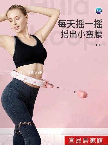 呼啦圈 菠蘿君智慧呼啦圈宋軼同款不會掉收腹瘦腰加重女減肥神器燃脂瘦身 99免運MKS