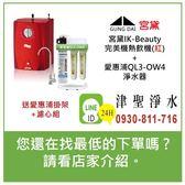 【給小弟我一個報價的機會】【賴 ID:0930-811-716】宮黛IK-Beauty完美機熱飲機 紅+愛惠浦QL3-OW4淨水器