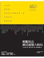 二手書 輕鬆玩出網頁視覺大格局THE WEB DESIGNER'S IDEA BOOK:the ultimate guide to themes, R2Y 9866408167