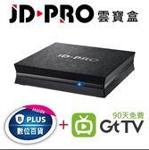 【小樺資訊】含稅公司貨 JD PRO 雲寶盒 4K電視機上盒網路電視盒正版合法授權