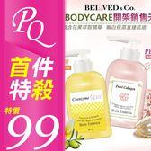韓國 Beloved&Co Q10高保濕美肌彈力/珍珠膠原嫩白身體乳液 400ml【PQ 美妝】