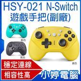 【3期零利率】福利品出清 HSY-021 遊戲手把(副廠) 連線穩定 強化ABS 握感舒適 N-Switch