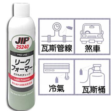 日本原裝JIP25240氣體管路泡沫測漏劑 瓦斯冷煤測漏劑 測漏檢測