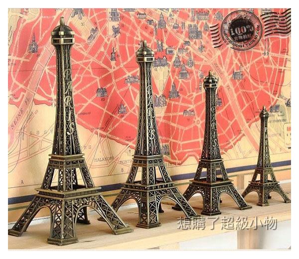 家飾  埃菲爾鐵塔13cm  鐵製擺飾配件 想購了超級小物