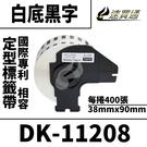 【速買通】Brother DK-11208/白底黑字/38mmx90mm/每捲400張 相容定型標籤帶